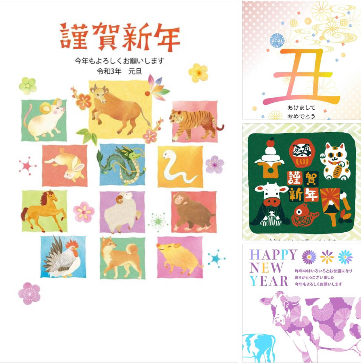 年賀状 Nenga-jo New Year's Greeting Card