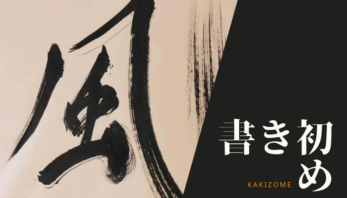 Have you tried 書き初め KAKIZOME?